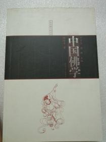 中华传统文化丛书:中国佛学
