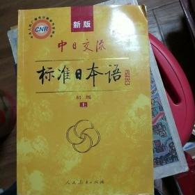 中日交流标准日本语上册