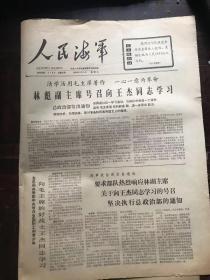 人民海军1965.11.9