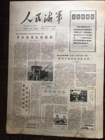 人民海军1966.4.2