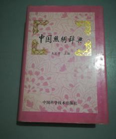 中国丝绸辞典(精装)签名本
