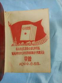红宝书一一金头像毛泽东选集赠品,自带检查证。