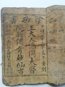 阴功书,王大人协同太医院新传奇妙仙方,见描述。