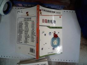 小学生班级书架 第四辑 6白猫的礼物