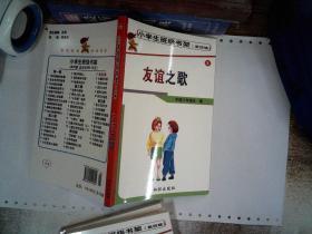 小学生班级书架 第四辑 友谊之歌