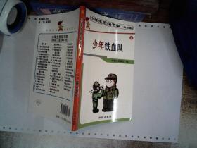 小学生班级书架 第四辑2少年铁血队