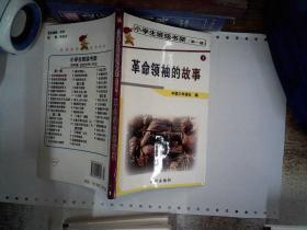 小学生班级书架 第一辑1革命领袖的故事