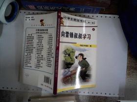 小学生班级书架 第一辑 4向雷锋叔叔学习