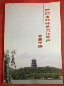 浙江省非物质文化遗产普查手册