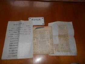 唐宋文学研究专家:钟来因(钟来茵,1939~2001)诗稿《钱钟书与杜甫》,附剪报『钟来因旧藏』