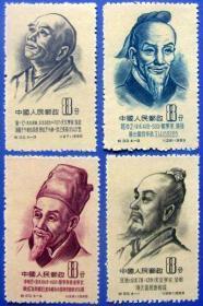 纪33(1955年),中国古代科学家( 张衡、祖冲之、僧一行、 李时珍)全新全套4张--全新全套邮票甩卖--包真--罕见