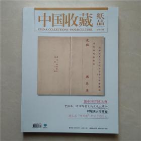 中国收藏2017纸品03 总第11期