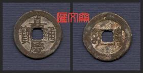 古代钱币--清朝【嘉庆通宝】铜钱背满文宝泉局,直径:24毫米,生根秀包浆一枚