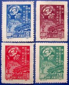 纪东1(1955年),政协会议第一届全体会议全新全套4张--全新全套邮票甩卖--包真--罕见