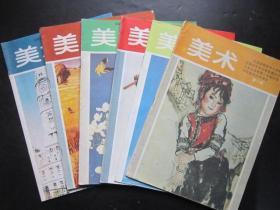 90年代老课本:老版初中美术课本教材教科书全套6本 【95-97年,有笔迹】