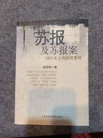 苏报及苏报案:1903年上海新闻事件