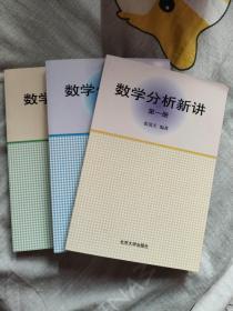 数学分析新讲(全三册)【正品包邮】