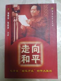 走向和平:毛泽东绥远方式的伟大胜利