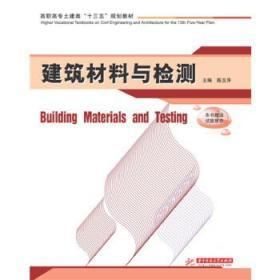建筑材料与检测