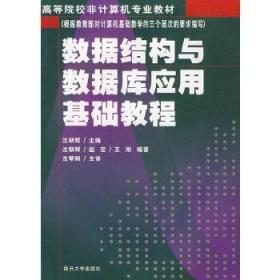 数据结构与数据库应用基础教程 沈朝辉 南开大学出版社 9787310026739