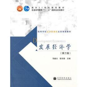 发展经济学 马春文 第3版 第三版 高等教育出版社 9787040286427