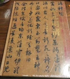 宋元明清 中国古代书画选集
