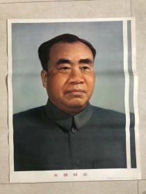 {保真包老--2开宣传画---------朱德像。1977年6月河北人民出版社