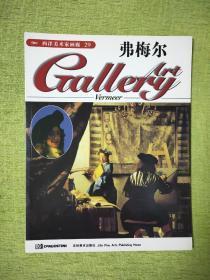 西洋美术家画廊