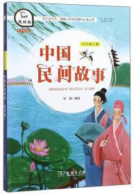 中国民间故事(五年级上册教材版)/快乐读书吧·统编小学语文教材必读丛书