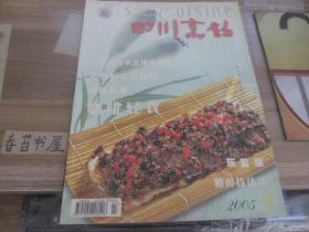 四川烹饪【2001年第3期】