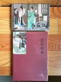 32开大精《西厢记》➕16开《活化西厢》【两册合售】