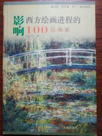 影响西方绘画进程的100位画家