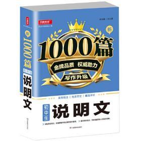 初中生说明文1000篇新 金牌品质 权威助力 写作升级 适用技法 优质范文 精准评析