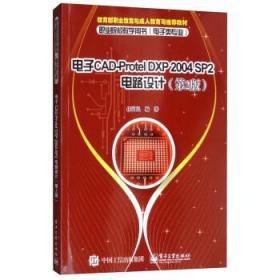 正版现货 电子CAD-Protel DXP 2004 SP2电路设计(第2版) 任富民 电子工业出版社 9787121165122 书籍 畅销书