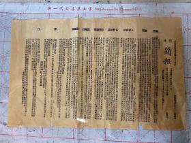 清宣统三年《开封-简报》一张,长50厘米,宽31.5厘米。