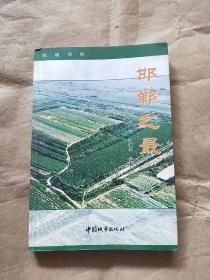 邯郸之最 (上下)