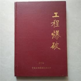 工程爆破2004年第1-4期合订本