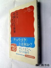 【日文原版】中国という世界——人·风土·近代(竹内実著 48开本岩波书店2009年初版)