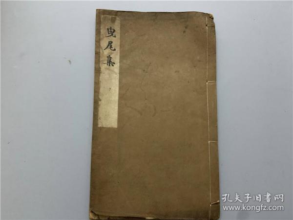 汉学者汉诗集《曳尾集》1册全,朴堂安井小太郎著,三十年代铅版