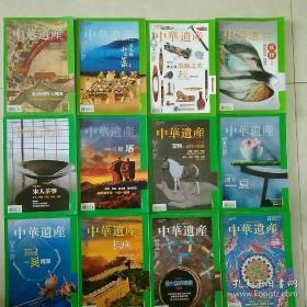 2016全年 中华遗产杂志 1-12期合售(含《开封》《文人的私房菜》《妖怪》《最中国的图案》等专辑)