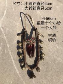 铜铃(马铃铛)材质:铜质年代:清中期数量:11个虎头铃全牛皮铜铃,完整,声音清脆,值得收藏,好马配好铃。全品包老!尺寸:长56cm          小铃直径4cm          大铃直径5cm