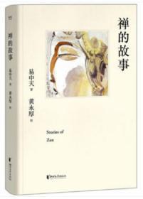 禅的故事 易中天 著 黄永厚 绘 浙江文艺出版社