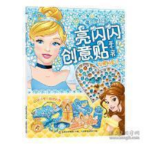迪士尼公主 亮闪闪创意贴手工书 仙蒂和贝儿