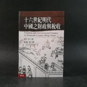 台湾联经版 黄仁宇《十六世纪明代中国之财政与税收》(锁线胶订)