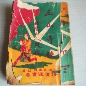 民国旧书——三山奇侠传(卷一,二,四)