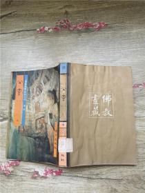 佛教画藏系列丛书 禅部 公案 一 中【馆藏】