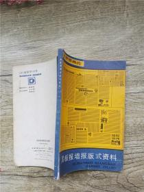 黑板报墙报版式资料 大世界画库【书脊受损】