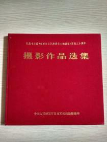 纪念毛主席(在延安文艺座谈会上的讲话)发表三十周年 摄影作品选集