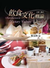 【预售】饮食文化概论(第三版)/张玉欣/扬智文化事业(股)公司