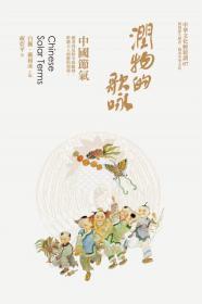【预售】润物的歌咏:中国节气/祝亚平/风格司艺术创作坊